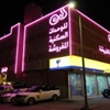 Wahat Aleen Furnished Units 3 King Abullah St., Al Hofuf