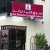 Al Thuria Grand Hotel Ajyad Al Masafi , Ajyad District Makkah