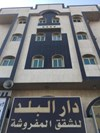 Dar Al Balad Furnished Apartment King Fahad Road, Al Fayha'a District Jeddah